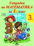 Тетрадка № 3 по Математика за 1. клас