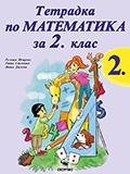 Тетрадка №2 по математика за 2. клас