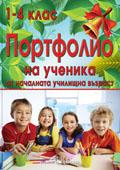 Портфолио на ученика от началната училищна възраст