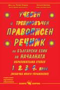 Учебен правописен речник по български език за началната образова