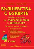 Учебно помагало по български език за 4. клас. Вълшебства с букви