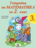 Тетрадка №3 по математика за 2. клас