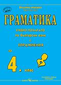 Граматика. Учебно помагало по български език за 4.клас