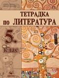 Тетрадка по литература за 5. клас