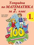 Тетрадка №1 по математика за 2. клас