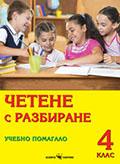 Четене с разбиране- учебно помагало за 4 клас